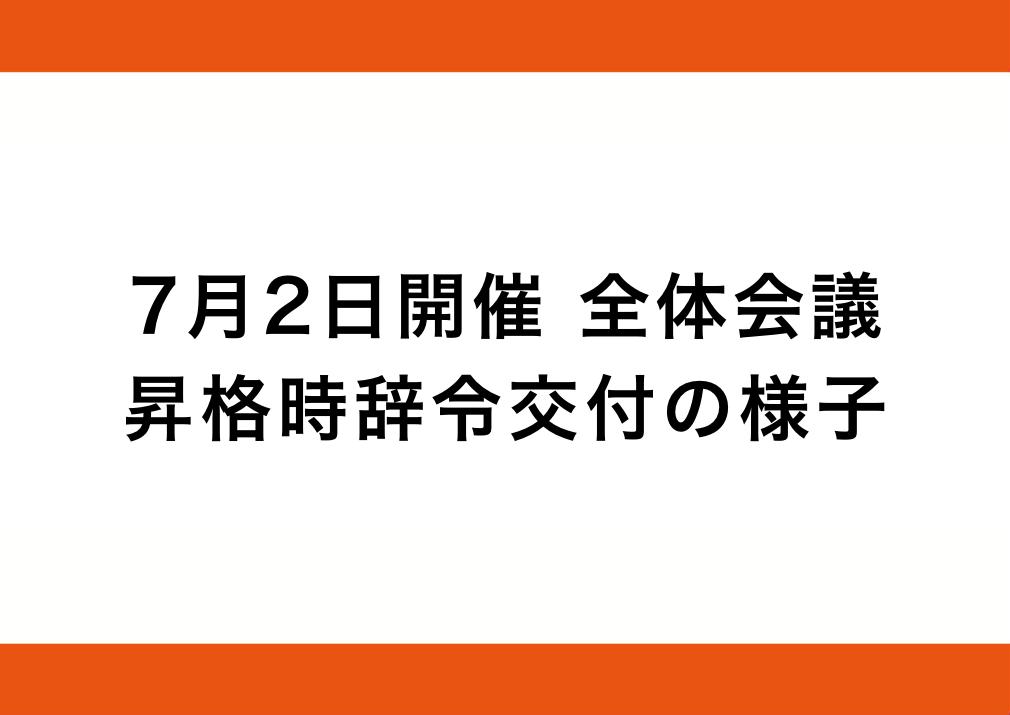 7月2日開催 全体会議 昇格時辞令交付の様子