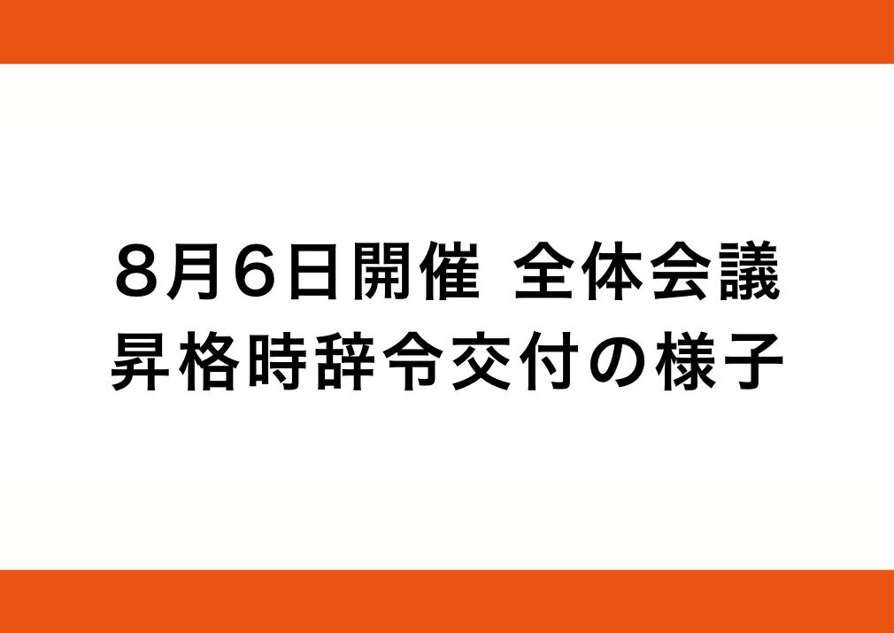 8月6日開催 全体会議 昇格時辞令交付の様子