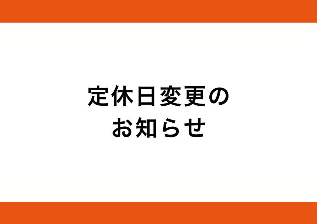 定休日変更のお知らせ。ヨシダオートサービス系列店舗「車の森もず店」、「マッハ堺鉄砲町店」、「新車市場堺店」の定休日が変更になりました。
